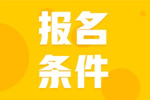 2021年浙江省初级会计报名条件及时间具体是?