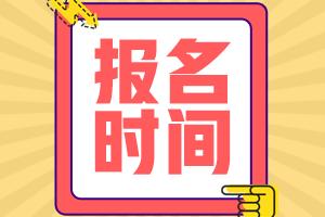 初级会计考试安徽省2021年报名时间是什么时候?