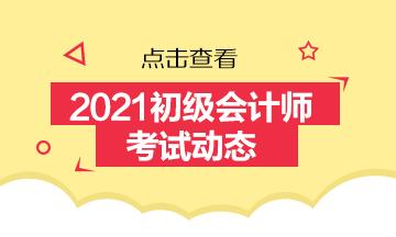 江西2021年初级会计考试哪个科目备考难度大?