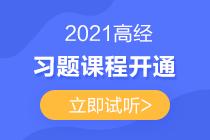 【试听】2021高级经济师习题课程开通!网校老师带你做题啦!