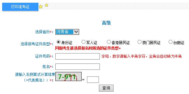 河南2021年高级会计师准考证打印入口开通