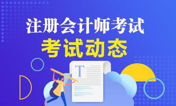 2021上海注会考试时间安排!