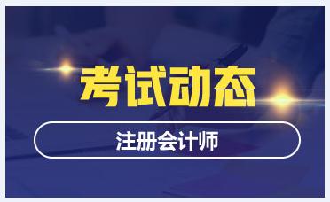 江西注册会计师考试时间和科目你还不知道?