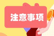 江西南昌安义县注会交费时间!