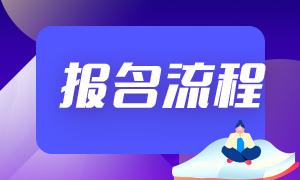 天津2021期货从业证书报名流程