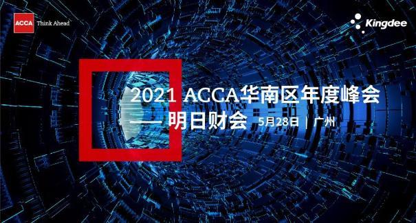 2021 ACCA华南区年度峰会:明日财会(5月28日,广州)