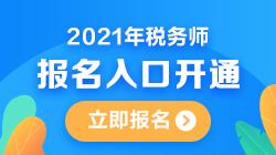2021年税务师补报名照片要求以及处理工具
