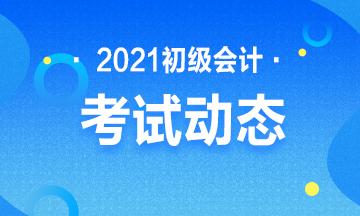 新疆2021年初级会计考试的范围
