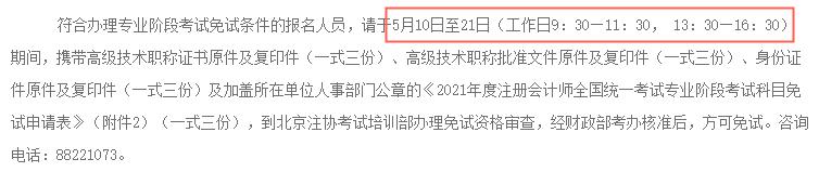 2021年北京地区注册会计师考试免试时间:5月10日至21日