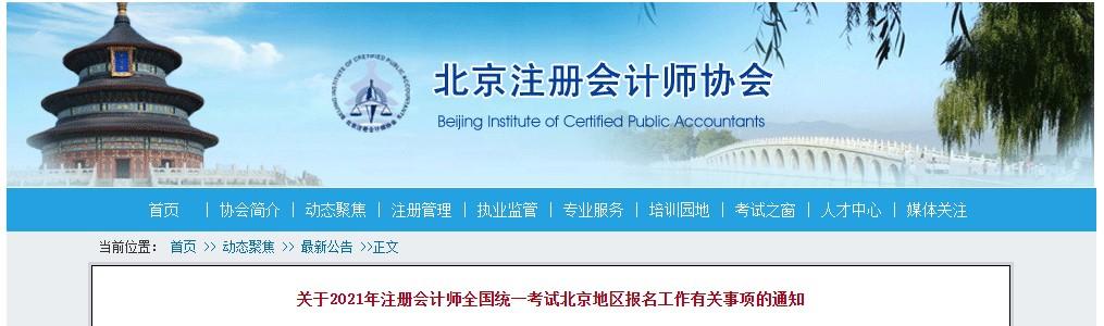 关于2021年注册会计师全国统一考试北京地区报名工作有关事项的通知