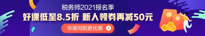 税务师报名季购课优惠690-122