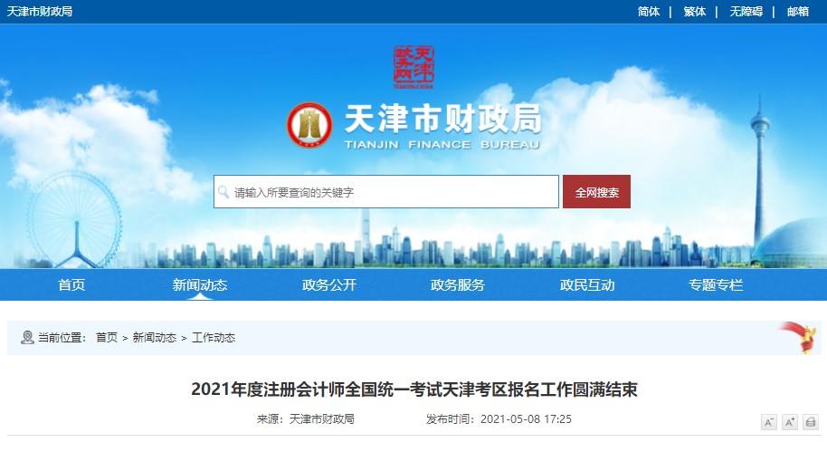 2021年天津考区注会全国统一考试报名人数为35365人...