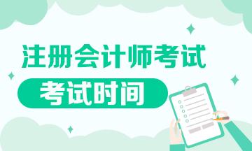 上海注册会计师考试时间 你咋还不知道?