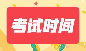 上海注会考试时间是什么时候?