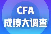 分享 | CFA成绩有效期有多久?哪些行业才算相关工作经验?