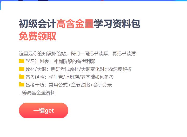 广东2021初级会计冲刺阶段备考资料包!