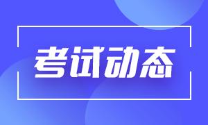青岛基金从业资格考试时间及考试大纲!