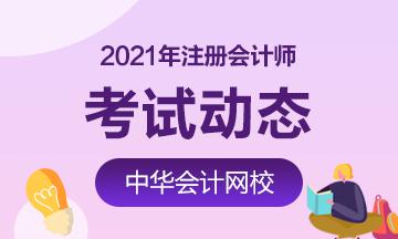 江苏无锡2021年注会考试时间你需要知道!