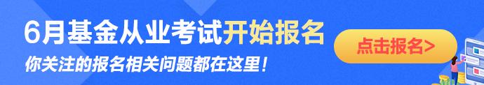 6月基金从业资格考试开始报名
