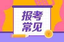 云南注册会计师大学生在校可以考吗