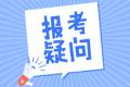 中税协:2021年税务师职业资格考试报名热点问题解答