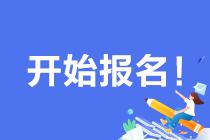 【官方发布】基金从业人员资格考试报名须知