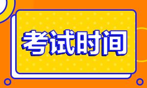 山西2021注册会计师考试时间已公布!