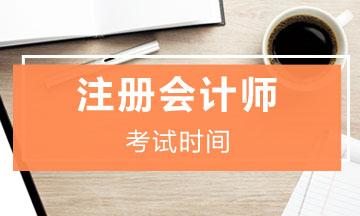 重庆2021注册会计师考试时间