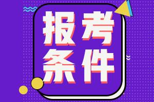 广东省2021年会计初级考试报名条件都包括啥啊?