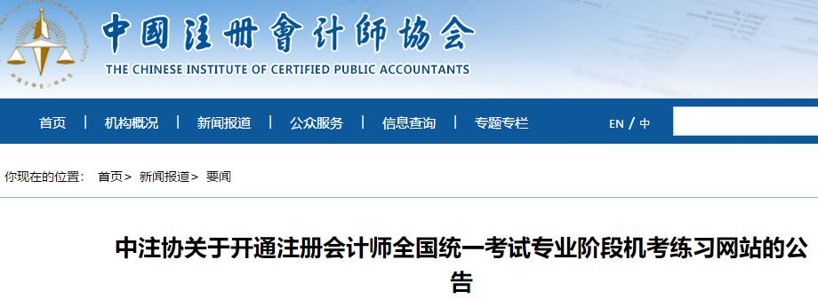 中注协关于开通注册会计师全国统一考试专业阶段机考练习网站的公告
