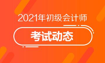 天津市2021年会计初级考试时间具体是何时?
