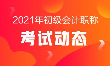 2021年山西省初级会计考试时间各位都知道吧?
