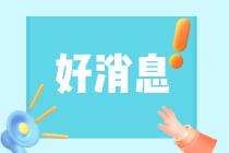 好消息!四川成都高级经济师可领取技术技能提升补贴2000元!