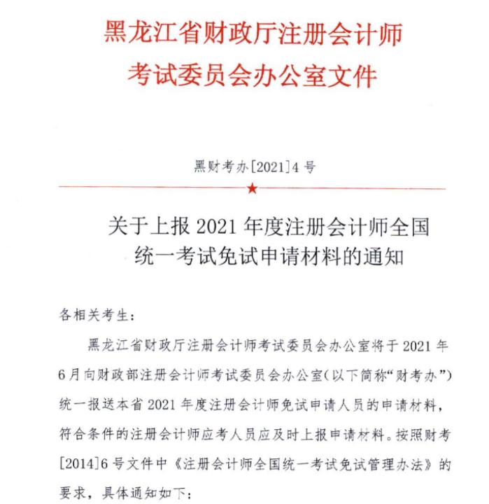 黑龙江关于上报2021年注会考试免试申请材料的通知
