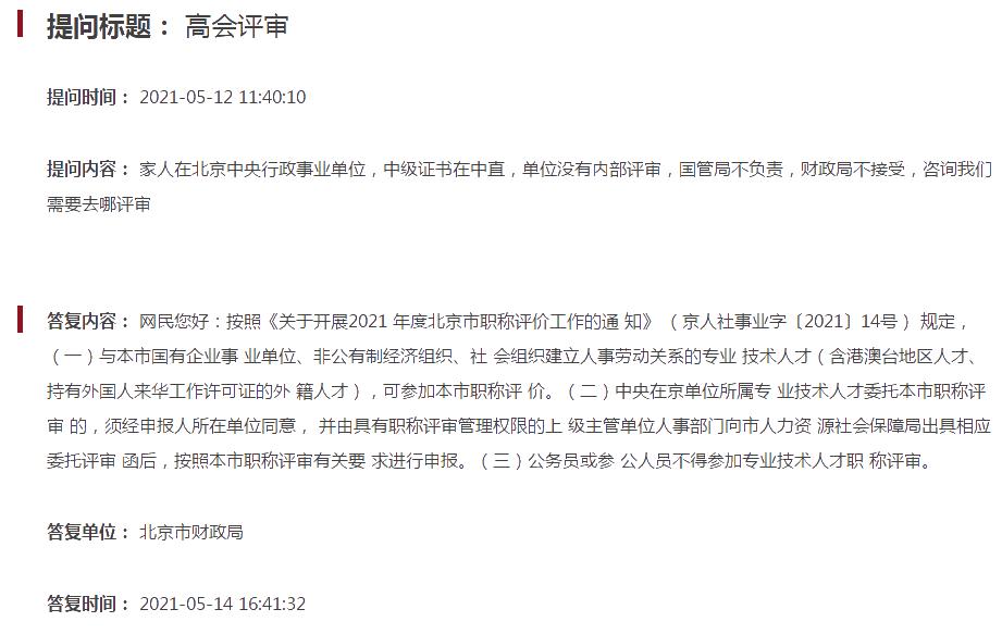 常见问题:在中央行政事业单位 能申报2021年北京高会评审吗?