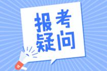 税务师考试报名条件及考试科目