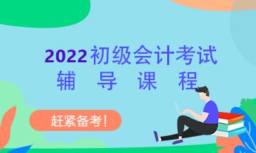 2022年南昌市初级会计考试辅导课程都有什么授课形式?