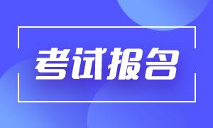 天津2021年9月基金从业资格考试哪里报名?