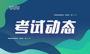 宁波2021年基金从业资格证考试多少钱?