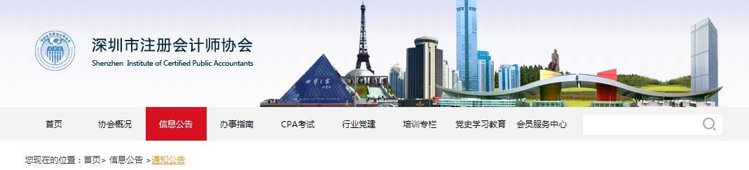 惊!2021深圳市注册会计师专业阶段报名人数不升反降?!