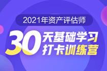 2021年资产评估师有奖打卡基础学习训练营活动说明