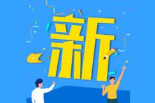 ACCA会员直聘 | 慕华教育招聘会计岗 整理简历砸过来!