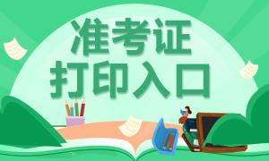 青岛10月银行从业准考证从哪里打印?