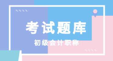 2021年湖北省初级会计考试练习题库你需要吗?