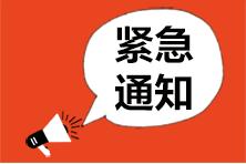 关于取消2021年上半年广东江门地区银行业专业人员职业资格考试的公告