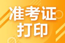 天津证券从业资格准考证打印流程