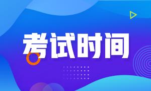 7月郑州证券从业考试时间是什么时候?