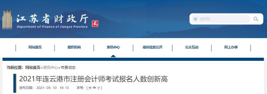 2021年连云港注册会计师考试报名人数再创新高,共计3349人