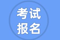 云南高级经济师考试报名方式是网上报名吗?