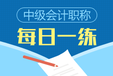 2021中级会计职称每日一练免费测试(05.30)